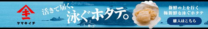 ヤマキイチ 釜石 泳ぐホタテ 活ホタテ 三陸産