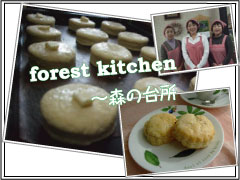 forest kitchen〜森の台所〜