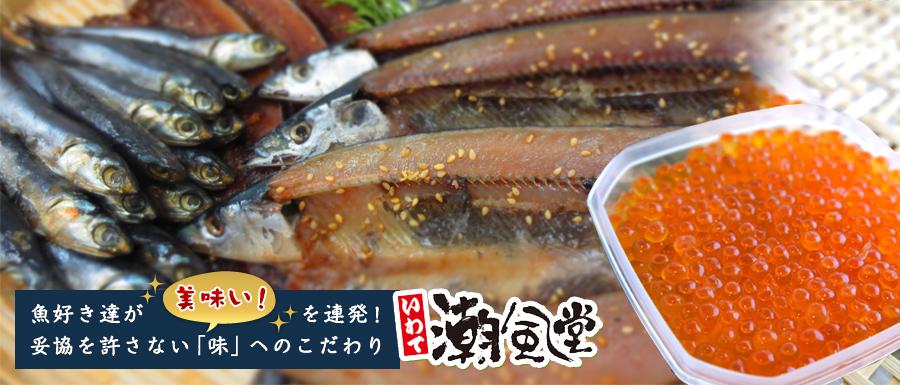 三陸の美味!潮風堂